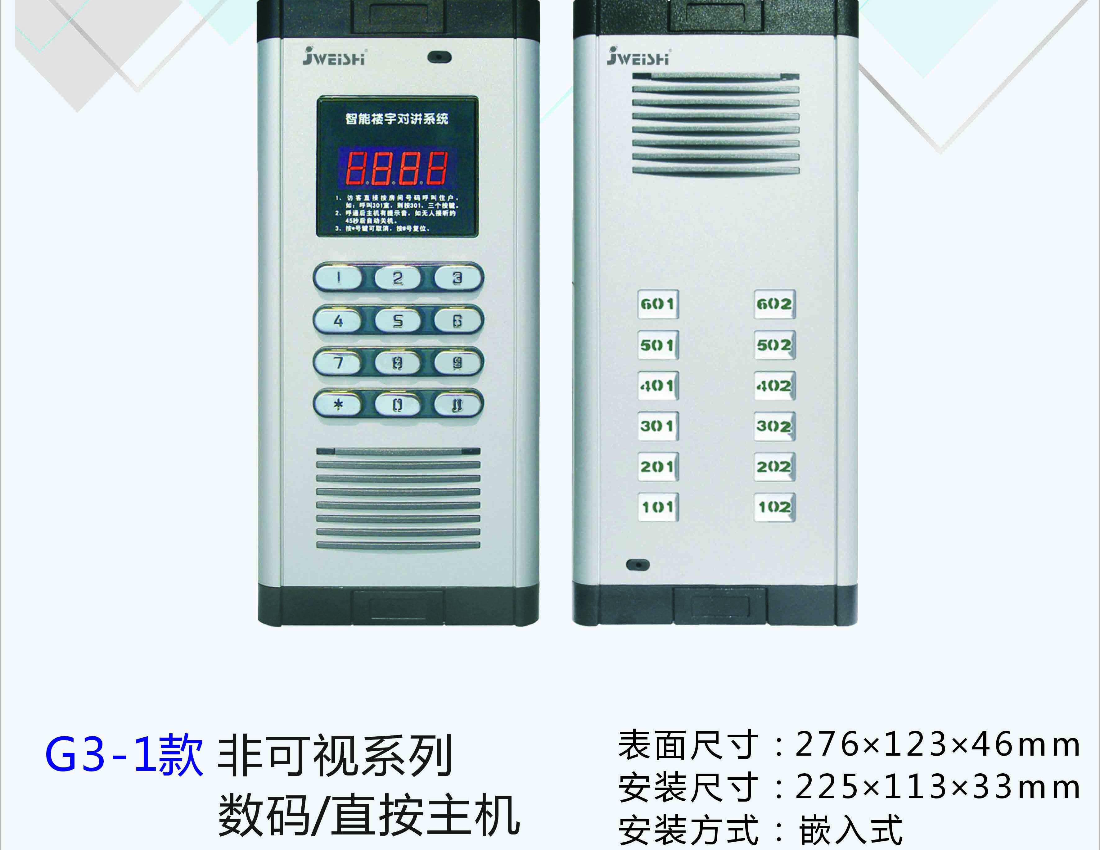 G3-1款非可视主机 非可视楼宇对讲报价