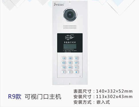 R9款可视门口主机  可视门铃系统厂家