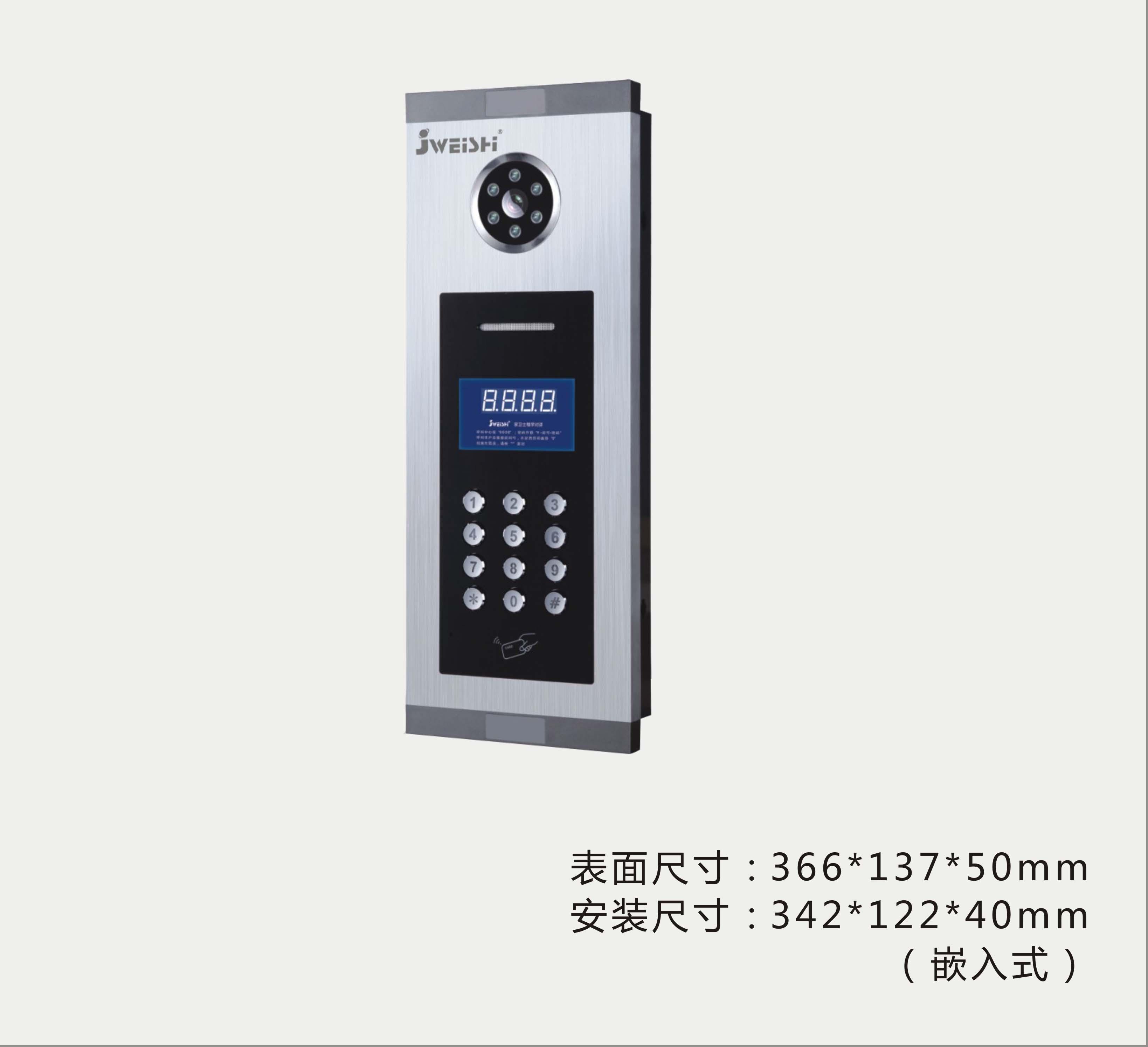 R2款可视门口主机 无线可视门铃