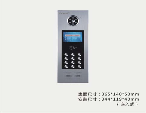 S8款可视门口主机   河北可视门铃品牌