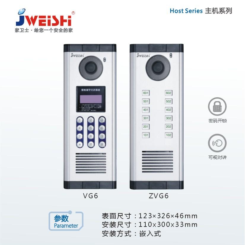 VG6款直按门口主机 河北可视对讲门铃