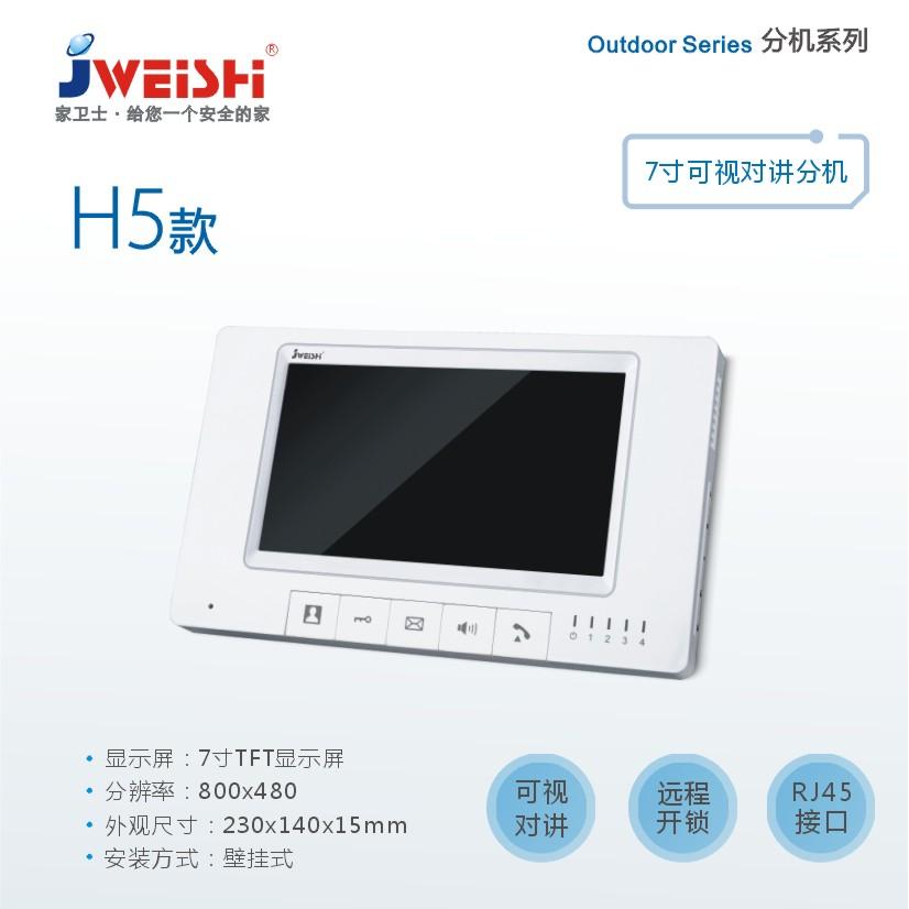 H5款7寸室内分机   楼宇对讲设备