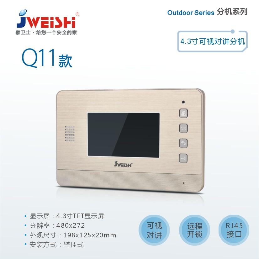 Q11款4.3寸分机 楼宇可视对讲厂家
