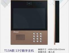 唐山T13A款数字主机   云对讲厂家