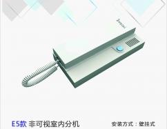 E5款非可视分机  非可视楼宇对讲设备