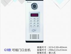 G9款可视门口主机 石家庄家用可视门铃