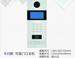 R10款可视门口主机 电子可视门铃厂家
