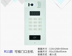 R11款可视门口主机 无线可视门铃报价