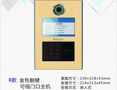 R款可视单元门口主机 可视电话门铃厂家