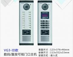 VG3-ID门口主机 石家庄彩色可视对讲