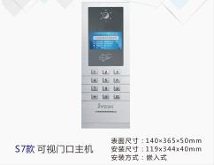 S7款可视门口主机  可视门铃品牌