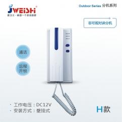 H款非可视分机   非可视对讲系统设备