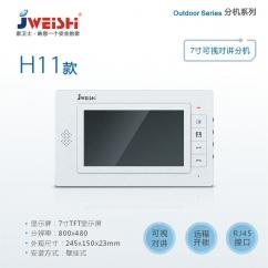 H11款7寸室内分机  智能楼宇对讲系统