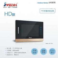 HD款7寸室内分机  石家庄楼宇对讲设备