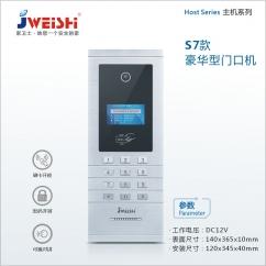 S7款可视单元门口主机 可视电话门铃报价